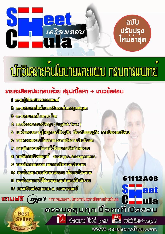 แนวข้อสอบนักวิเคราะห์นโยบายและแผน กรมการแพทย์