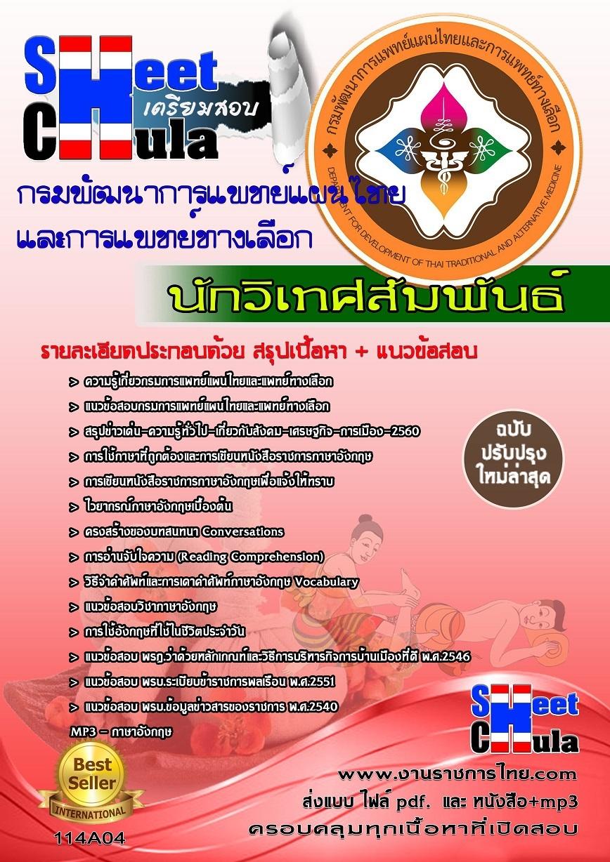 คู่มือเตรียมสอบ ชีทแนวข้อสอบนักวิเทศสัมพันธ์ กรมพัฒนาการแพทย์แผนไทยและการแพทย์ทางเลือก