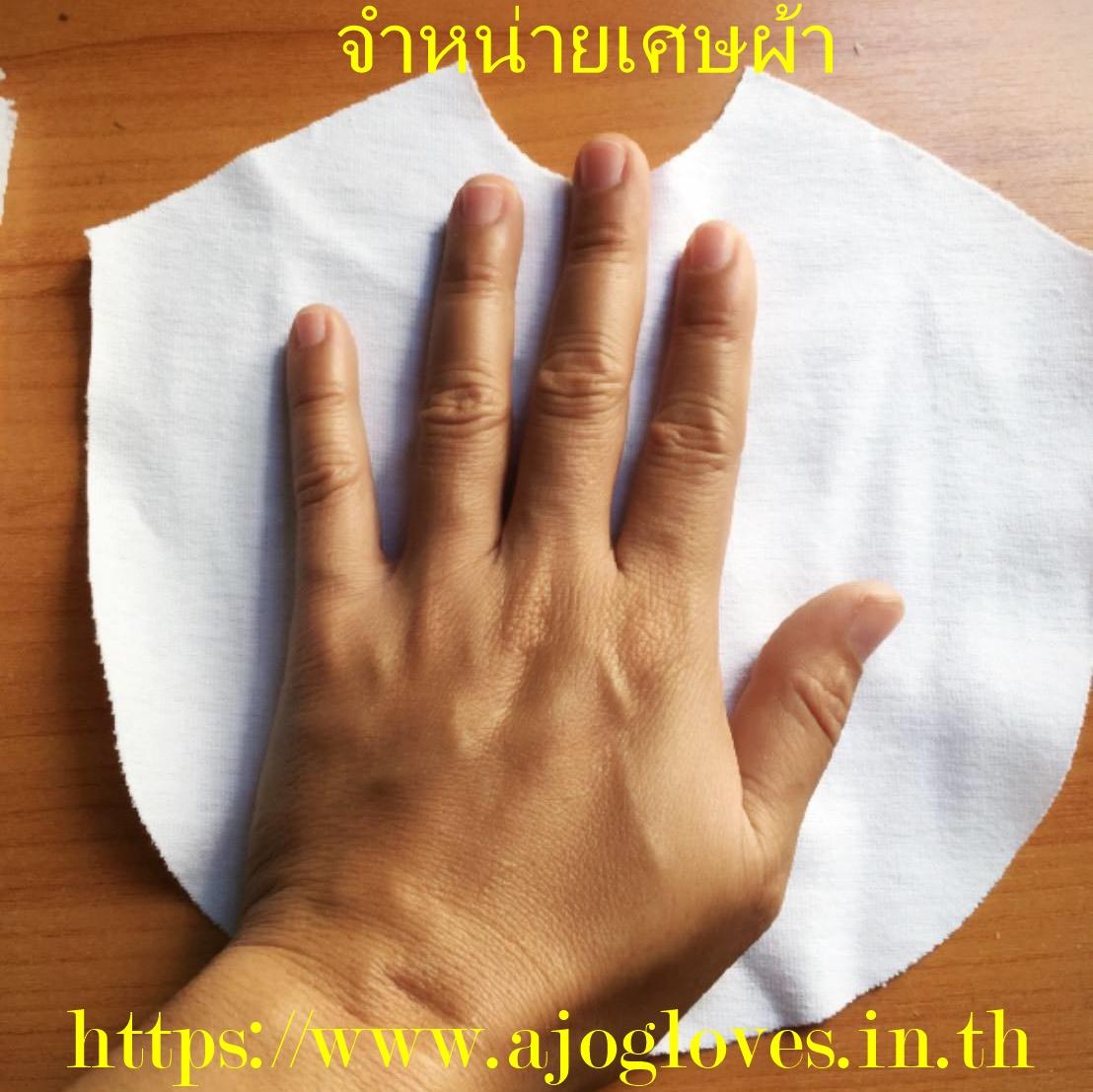 เศษผ้าขาวปึก ขนาดฝ่ามือ เนื้อเรียบ