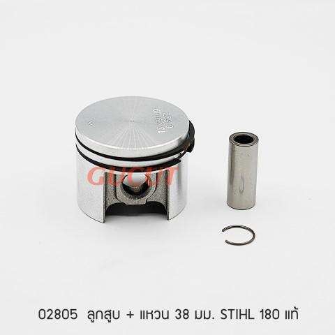 02805 ลูกสูบ + แหวน 38 มม. STIHL 180 แท้