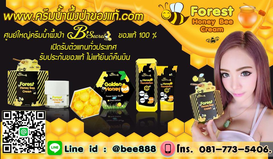 ครีมน้ำผึ้งป่าของแท้