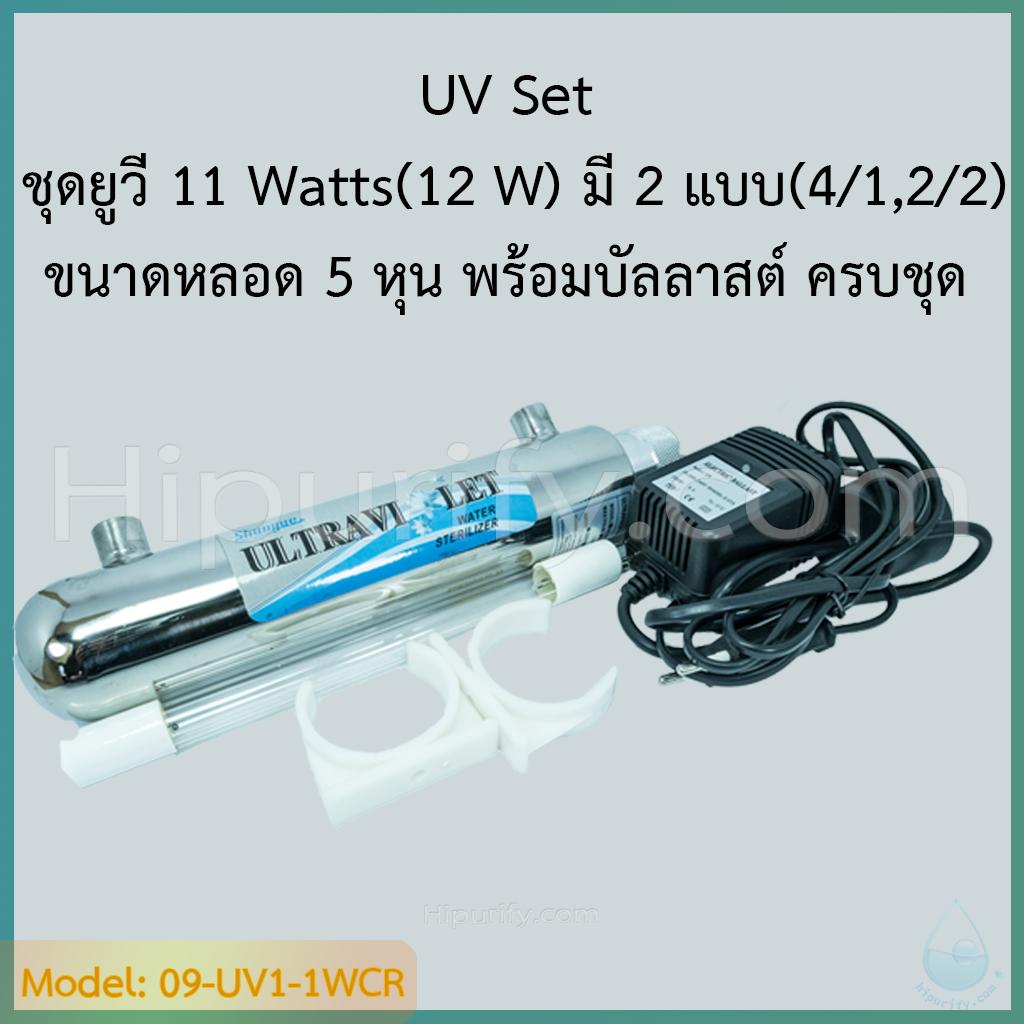 ชุดยูวี (UV Set) 11-12 วัตต์ มี 2 แบบ 2 ขั้ว 2 ด้าน,4 ขั้ว 1 ด้าน