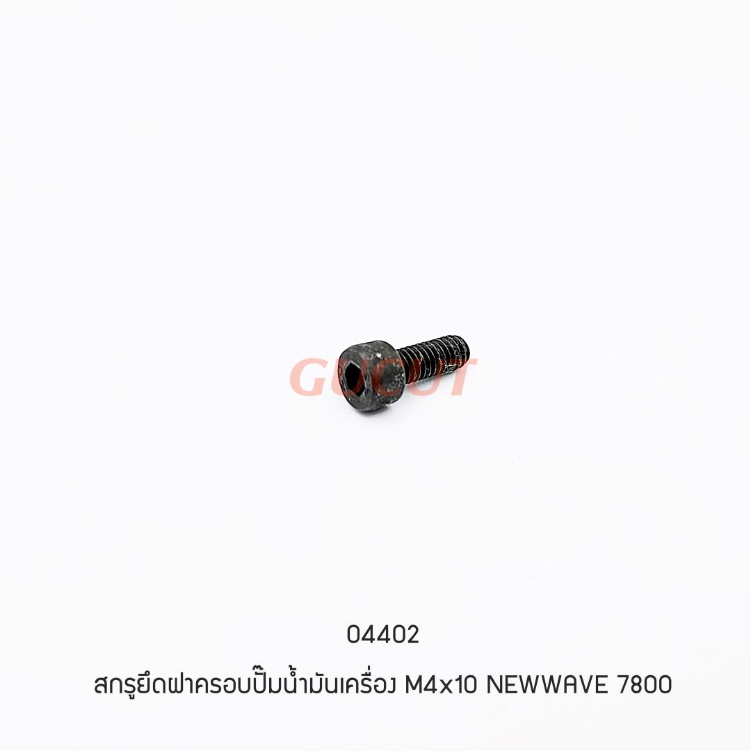 สกรูยึดฝาครอบปั๊มน้ำมันเครื่อง M4x10 NEWWAVE 7800