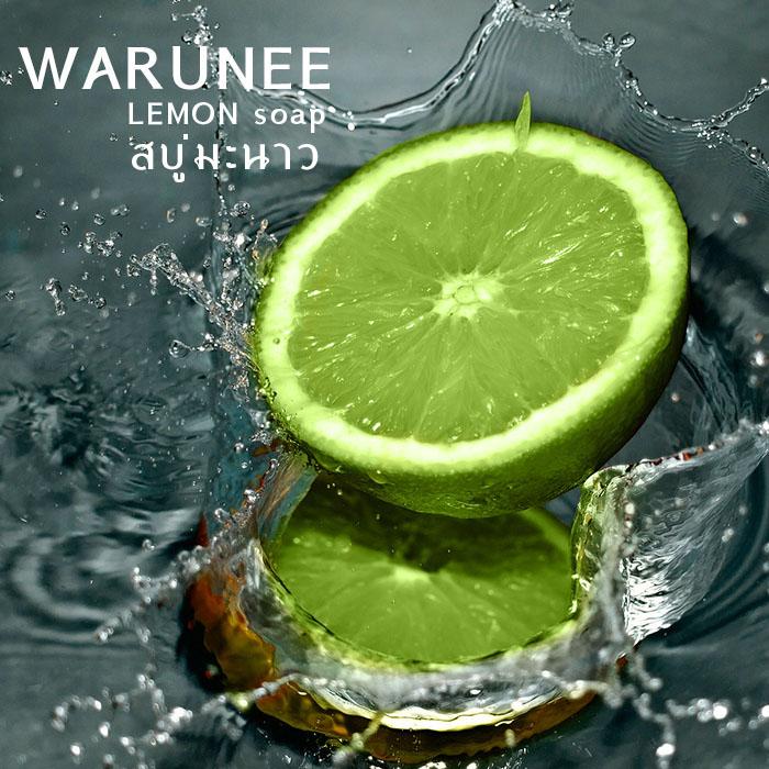 Waruneebeauty สบู่สมุนไพรธรรมชาติมะนาว