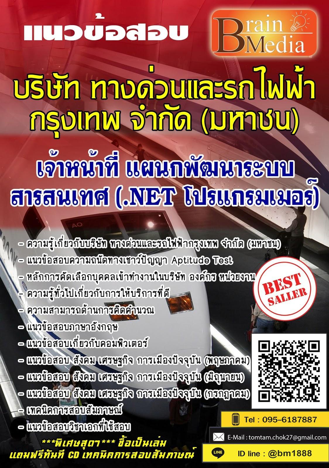 สรุปแนวข้อสอบ เจ้าหน้าที่ แผนกพัฒนาระบบสารสนเทศ(.NET โปรแกรมเมอร์) บริษัท ทางด่วนและรถไฟฟ้ากรุงเทพ จำกัด (มหาชน)