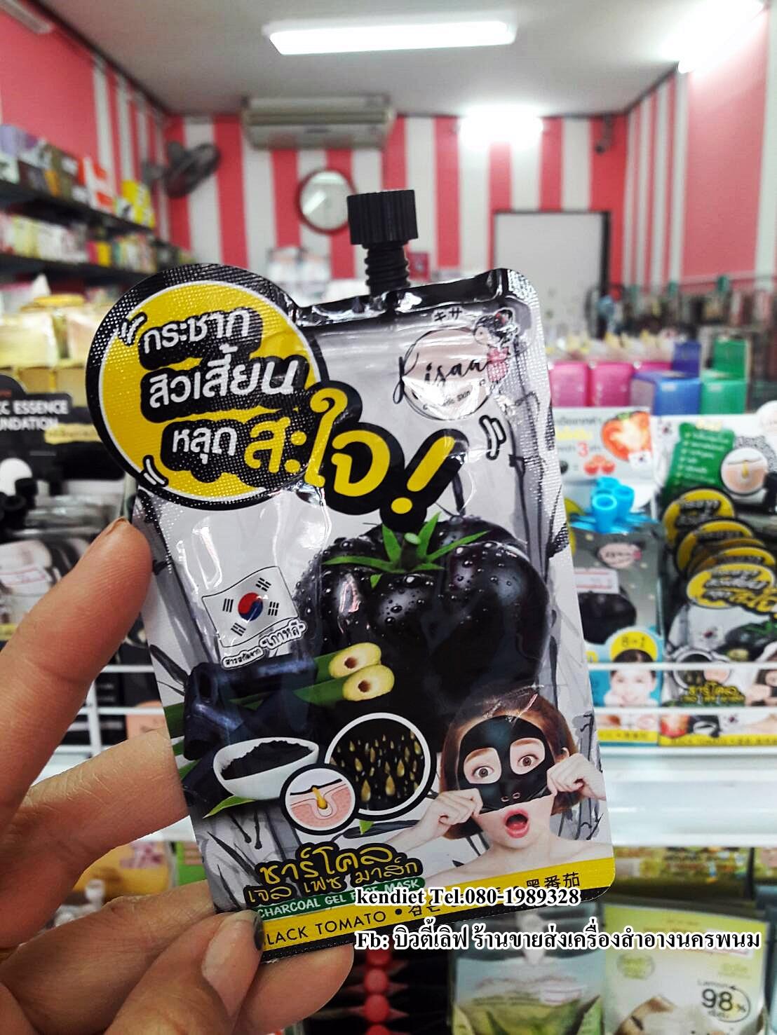 Kisaa charcoal gel face mask คิซ่า ชาร์โคล เจล เฟซ มาส์ก 1 กล่อง 6 ซอง 155 บาท