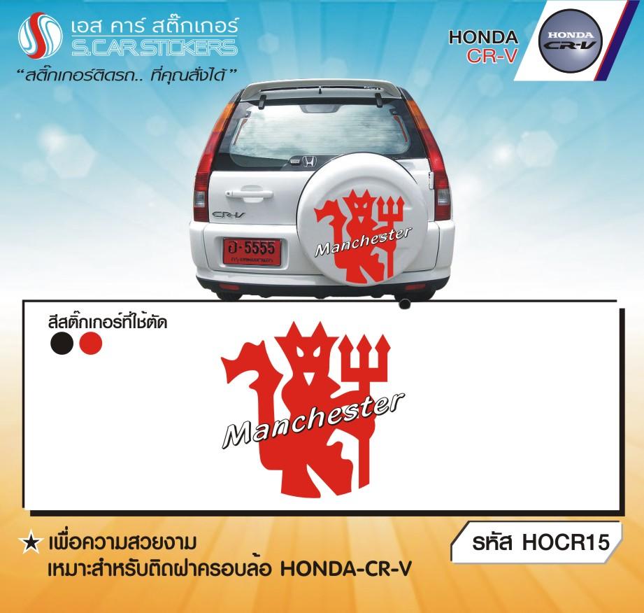 ฝาครอบล้อ Honda CR-V แมนยู