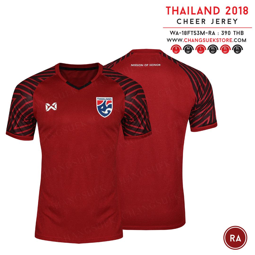 เสื้อเชียร์ทีมชาติไทย 2018 ( ผู้ชาย )