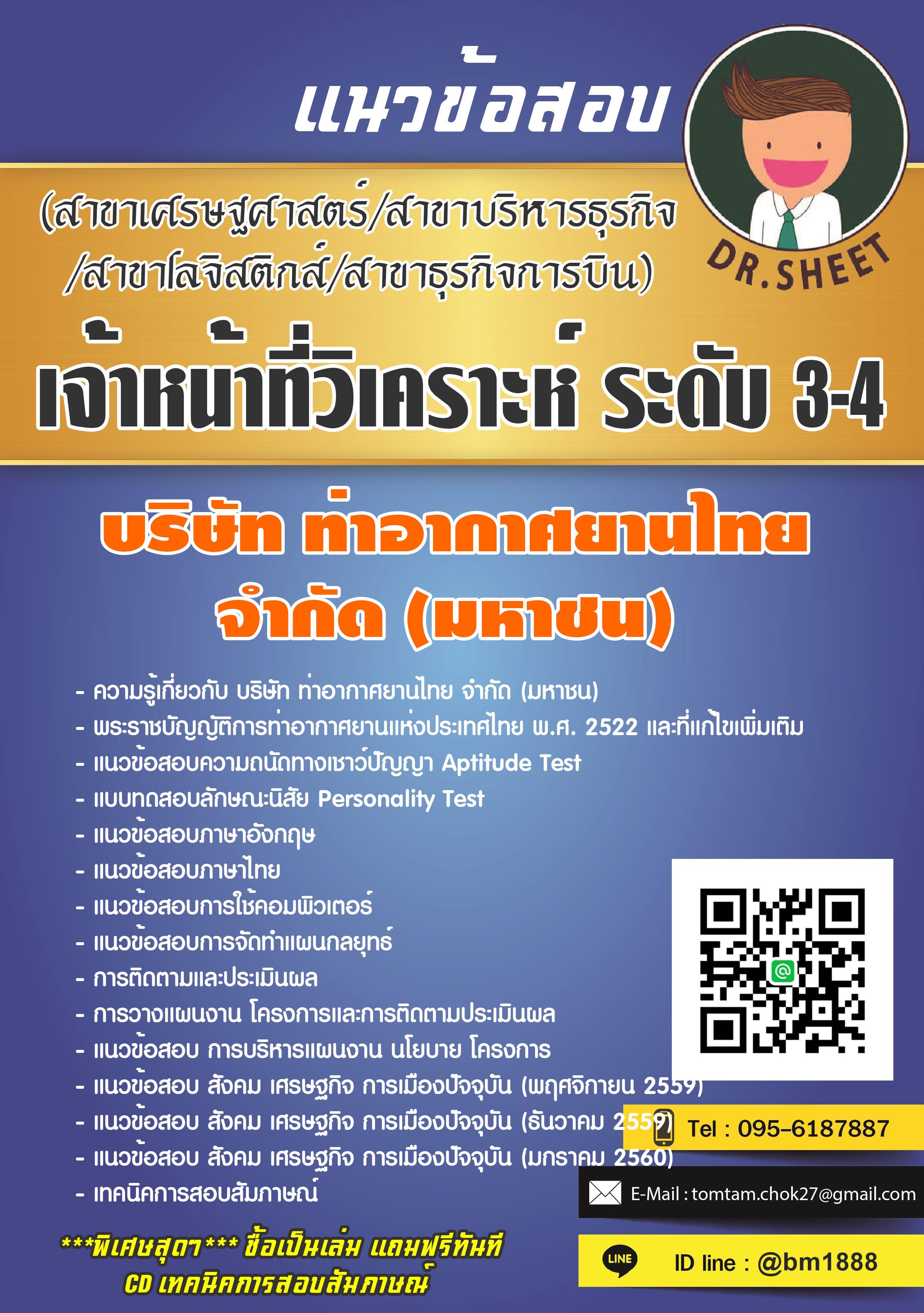 แนวข้อสอบ เจ้าหน้าที่วิเคราะห์ ระดับ 3-4 (สาขาเศรษฐศาสตร์/สาขาบริหารธุรกิจ/สาขาโลจิสติกส์/สาขาธุรกิจการบิน) บริษัท ท่าอากาศยานไทย จำกัด (มหาชน)