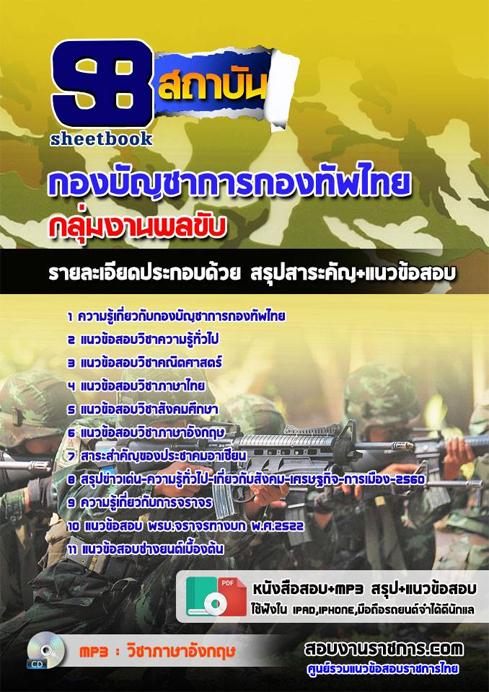เก็งแนวข้อสอบตำแหน่งพลขับ กองบัญชาการกองทัพไทย