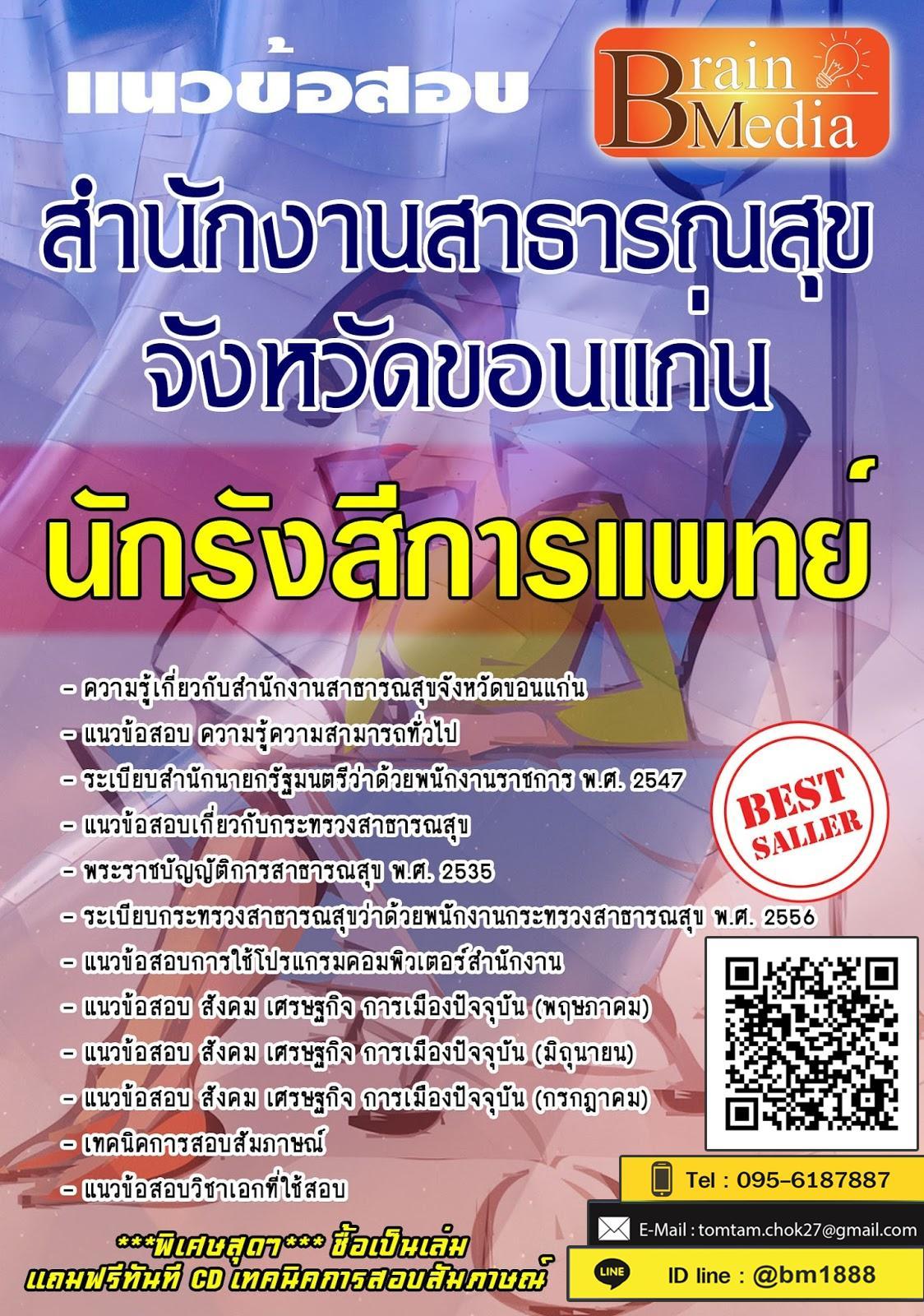 สรุปแนวข้อสอบ(พร้อมเฉลย) นักรังสีการแพทย์ สำนักงานสาธารณสุขจังหวัดขอนแก่น
