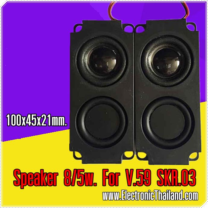 Speaker 8/5w. For Universal Board V.59 SKR.03