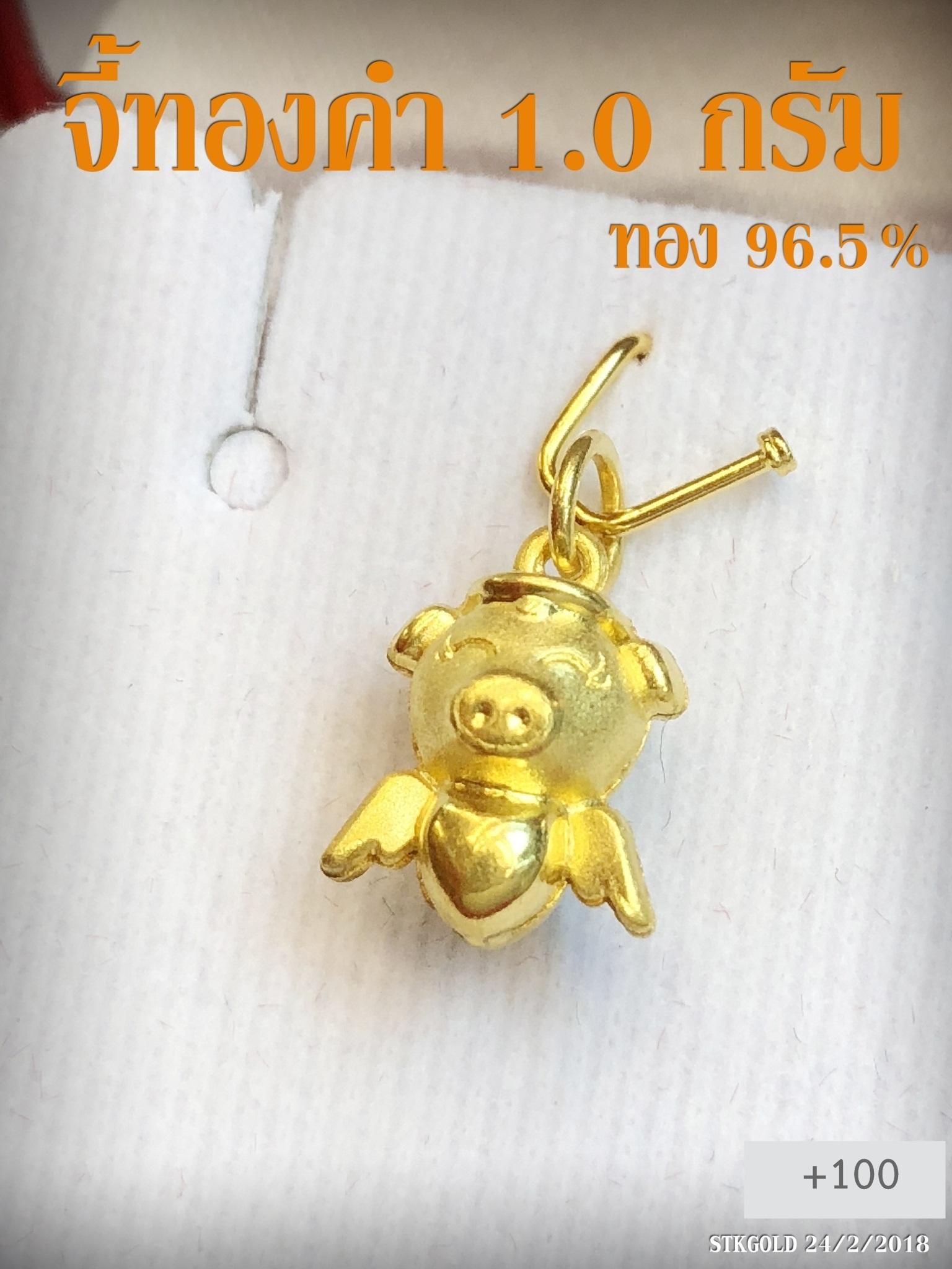 จี้ทองแท้ 96.5% หนัก 1.0 กรัม