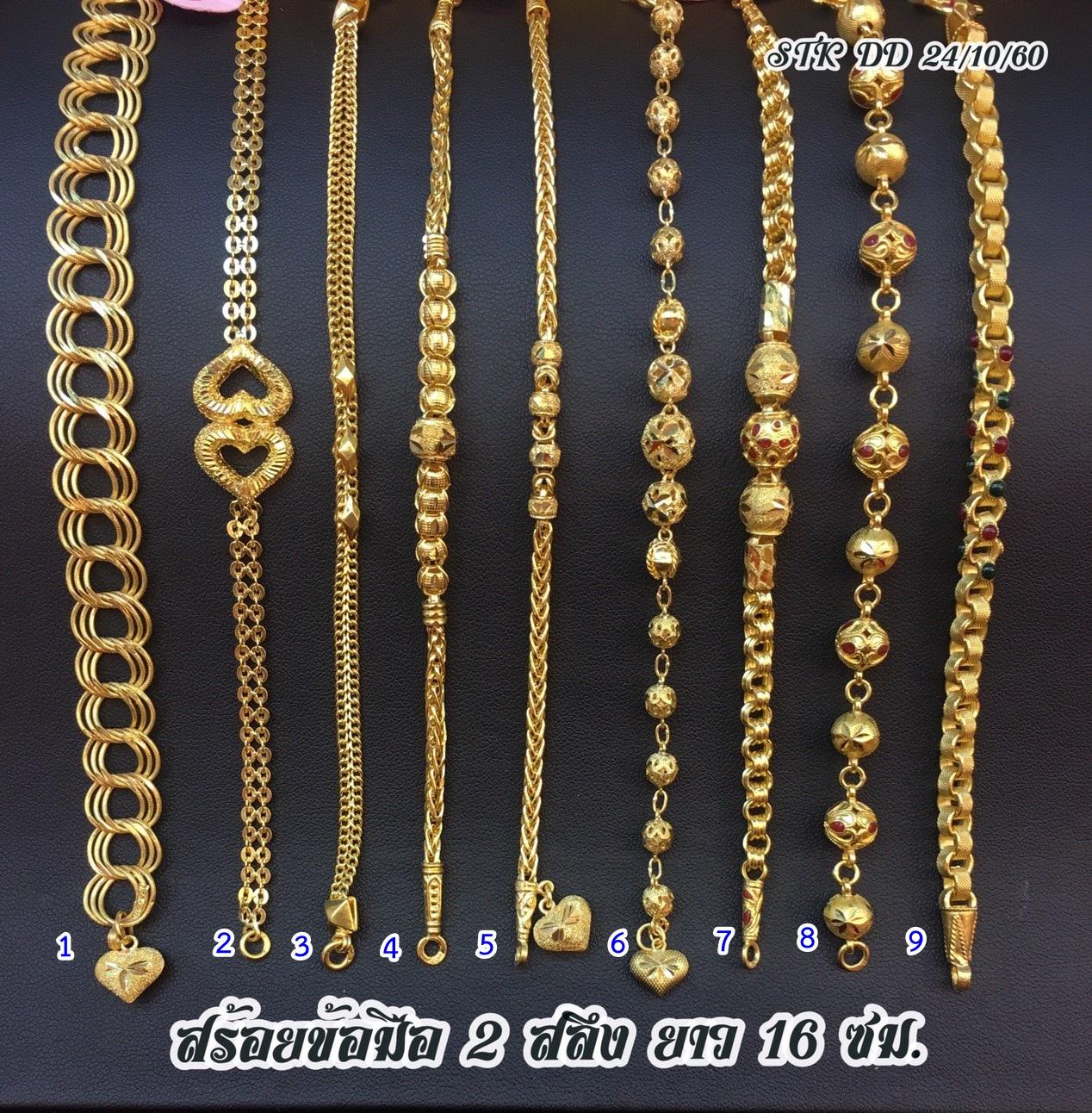 สร้อยข้อมือ ทองแท้ 96.5% หนัก 2 สลึง / 16 เซน