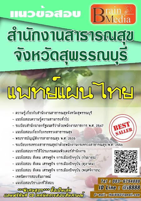 โหลดแนวข้อสอบ แพทย์แผนไทย สำนักงานสาธารณสุขจังหวัดสุพรรณบุรี