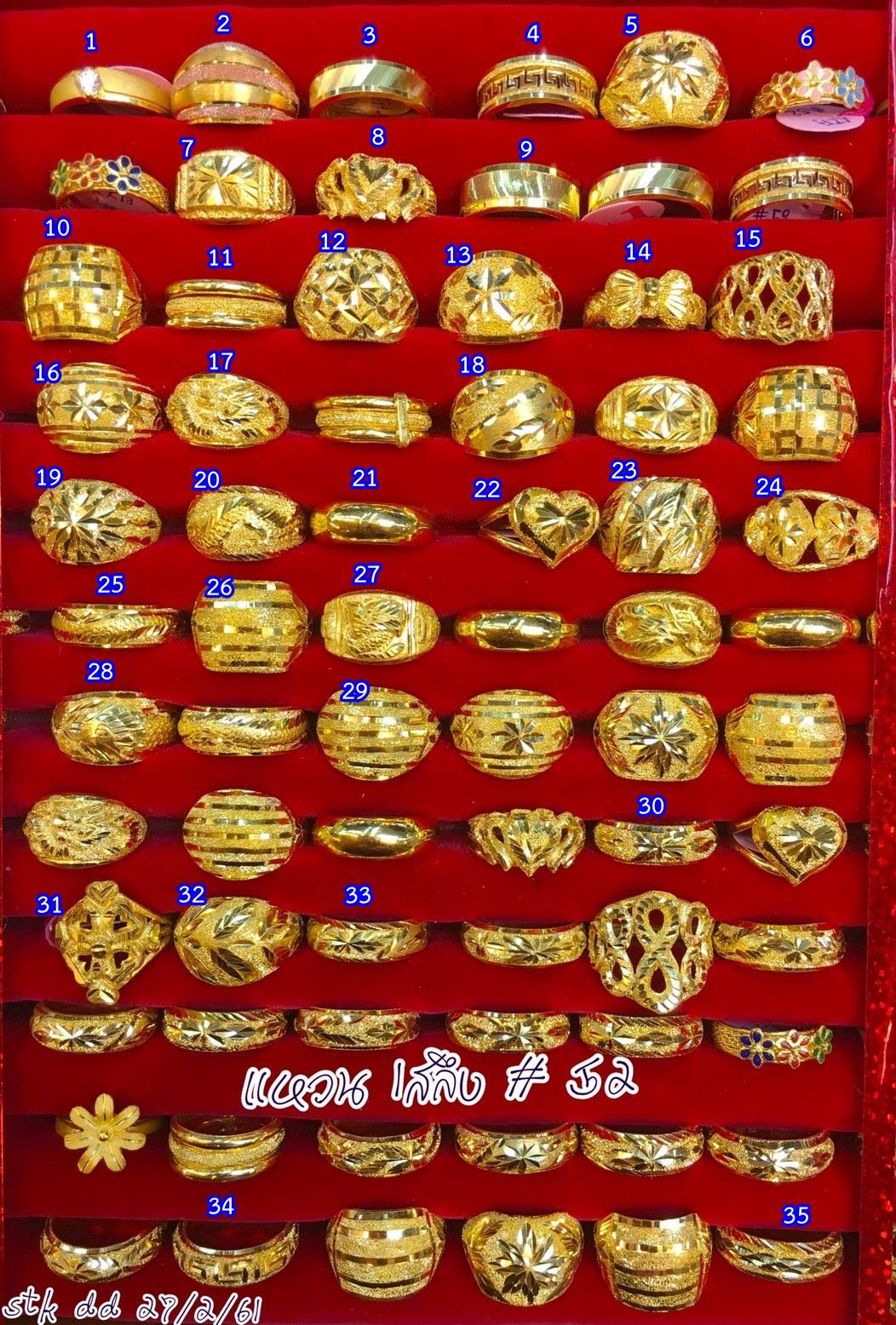 แหวนทองแท้ 96.5 % หนัก 1 สลึง (3.8 กรัม) #52