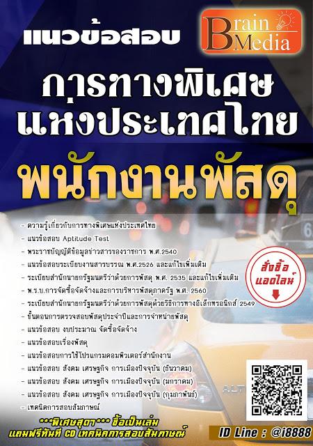 โหลดแนวข้อสอบ พนักงานพัสดุ การทางพิเศษแห่งประเทศไทย