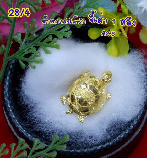 จี้ทองแท้ 96.5% รูปตัวเต่าขาขยับได้ หนัก 1 สลึง (3.8 กรัม)