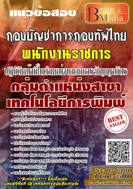 โหลดแนวข้อสอบ พนักงานราชการ ปฏิบัติหน้าที่ในตำแหน่งนายทหารสัญญาบัตร กลุ่มตำแหน่งสาขาเทคโนโลยีการพิมพ์กองบัญชาการกองทัพไทย