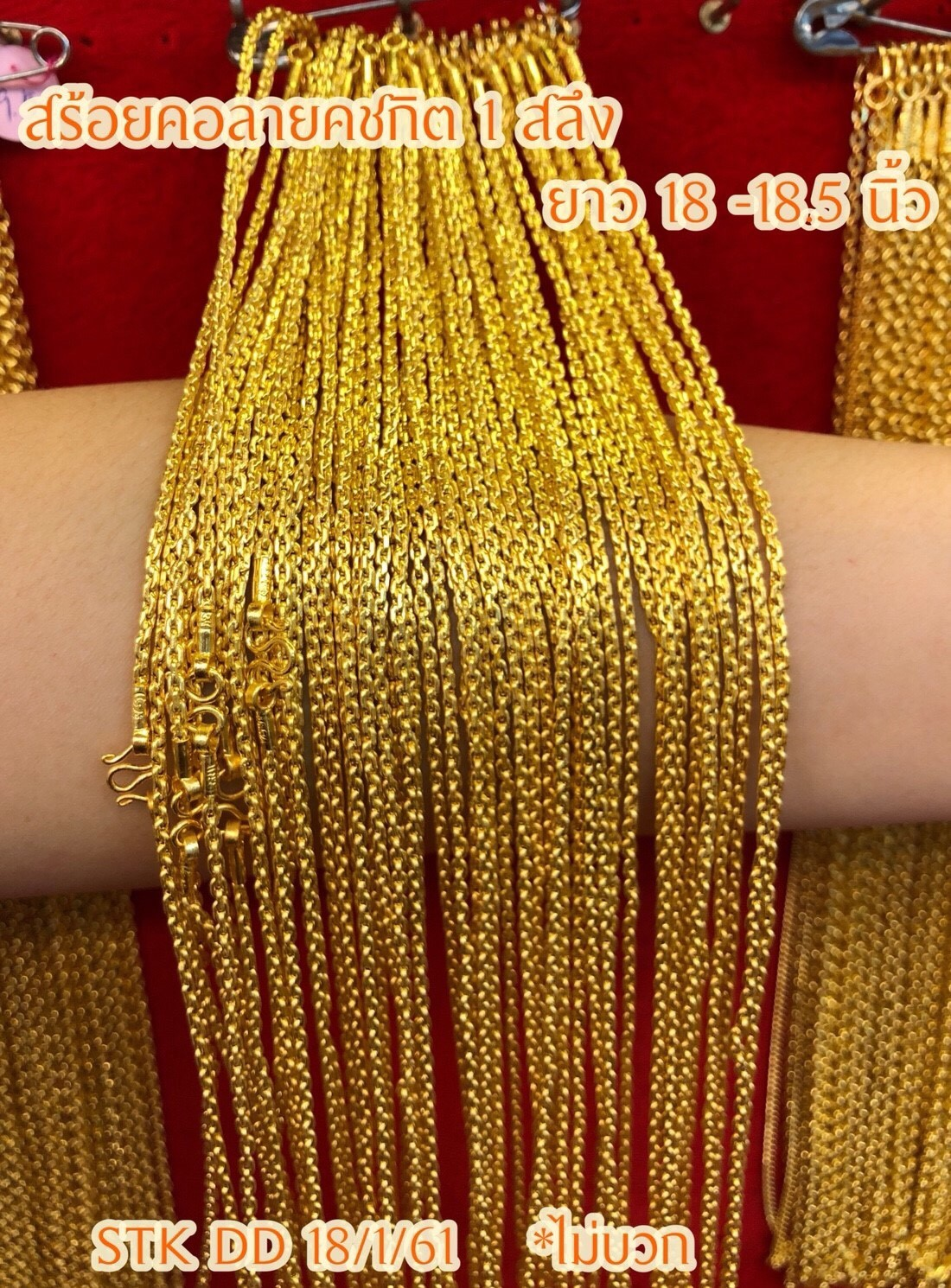 สร้อยคอทองแท้ 96.5% หนัก 3.8 กรัม (1 สลึง)