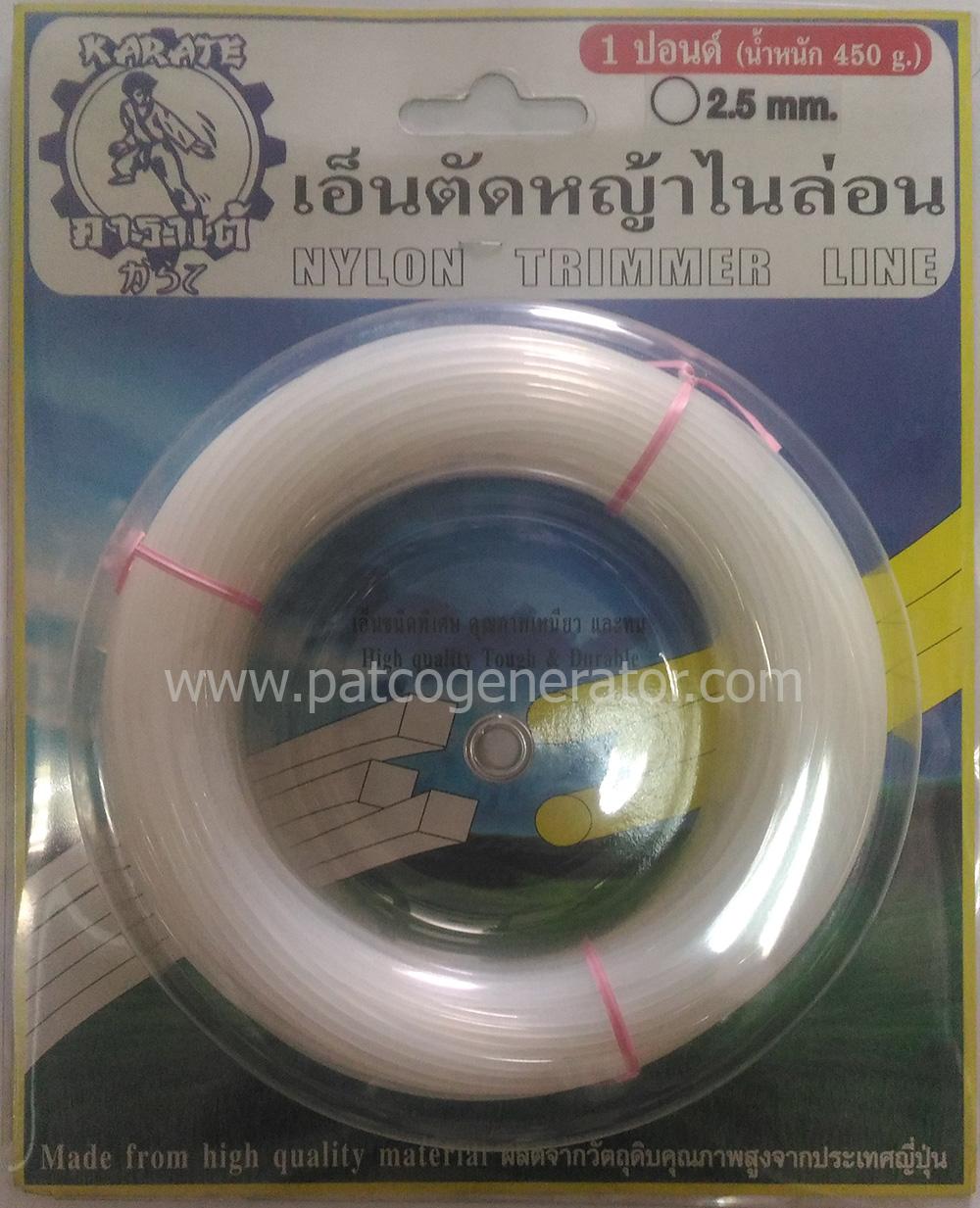 สายเอ็นสำหรับเครื่องตัดหญ้า แบบกลม ขนาด 2.5 มม. หนัก 1 ปอนด์ (Circle net size 2.5 mm. weight 1 pond )