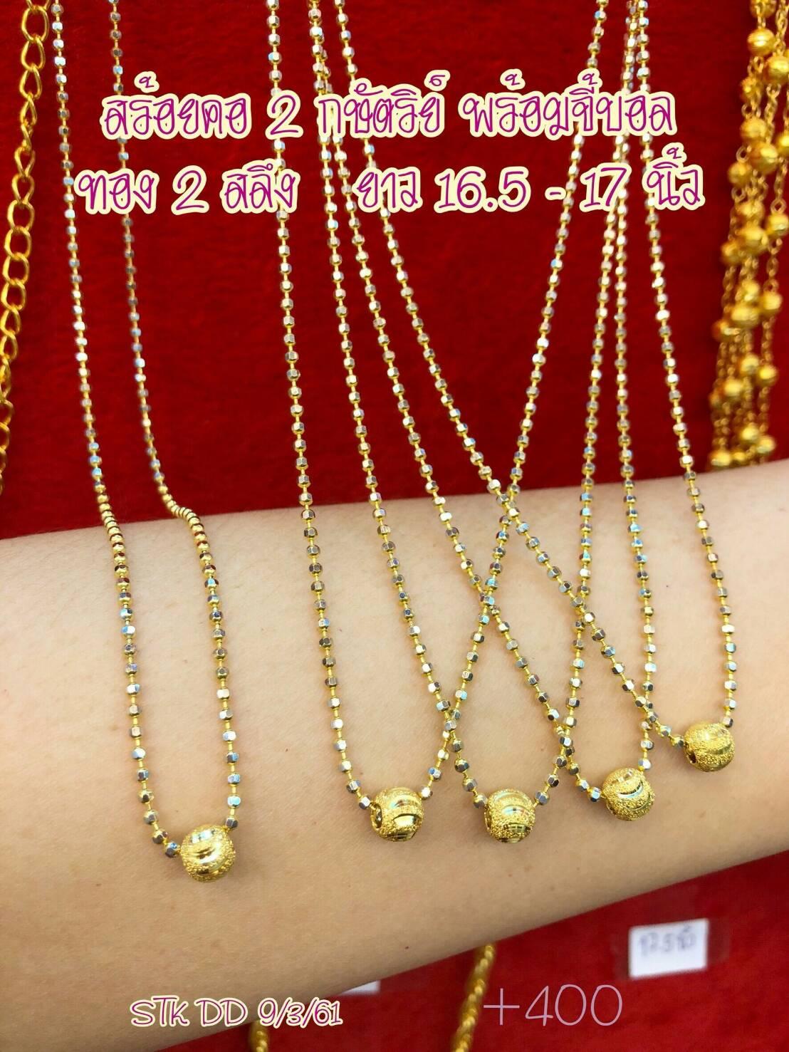 สร้อยคอพร้อมจี้ ทองคำแท้ 96.5% (+ทองขาว)หนัก 2 สลึง (7.6 กรัม)