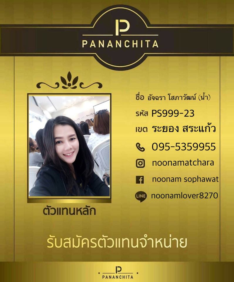Pananchita PER & SOL Thailand by NooNam ตัวแทนจำหน่าย ขายส่ง ขายปลีก online ราคาถูกที่สุด ของแถมเพียบค่ะ !!