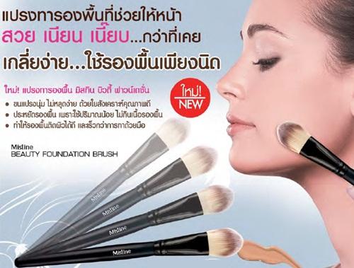 Mistine Beauty Foundation Brush มิสทีน บิวตี้ ฟาวน์เดชั่น แปรงทารองพื้น มิสทิน