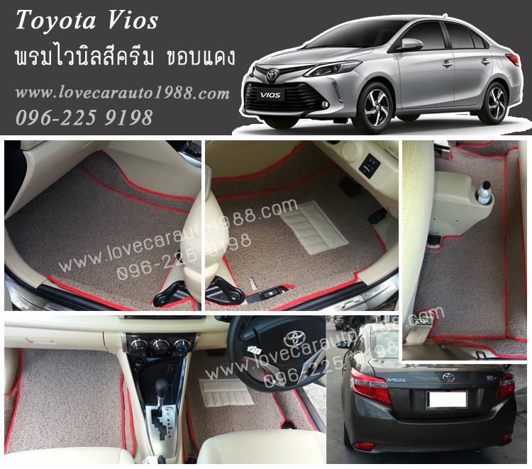 พรมปูพื้นรถยนต์ไวนิล Toyota Vios 2013 สีครีม ขอบแดง