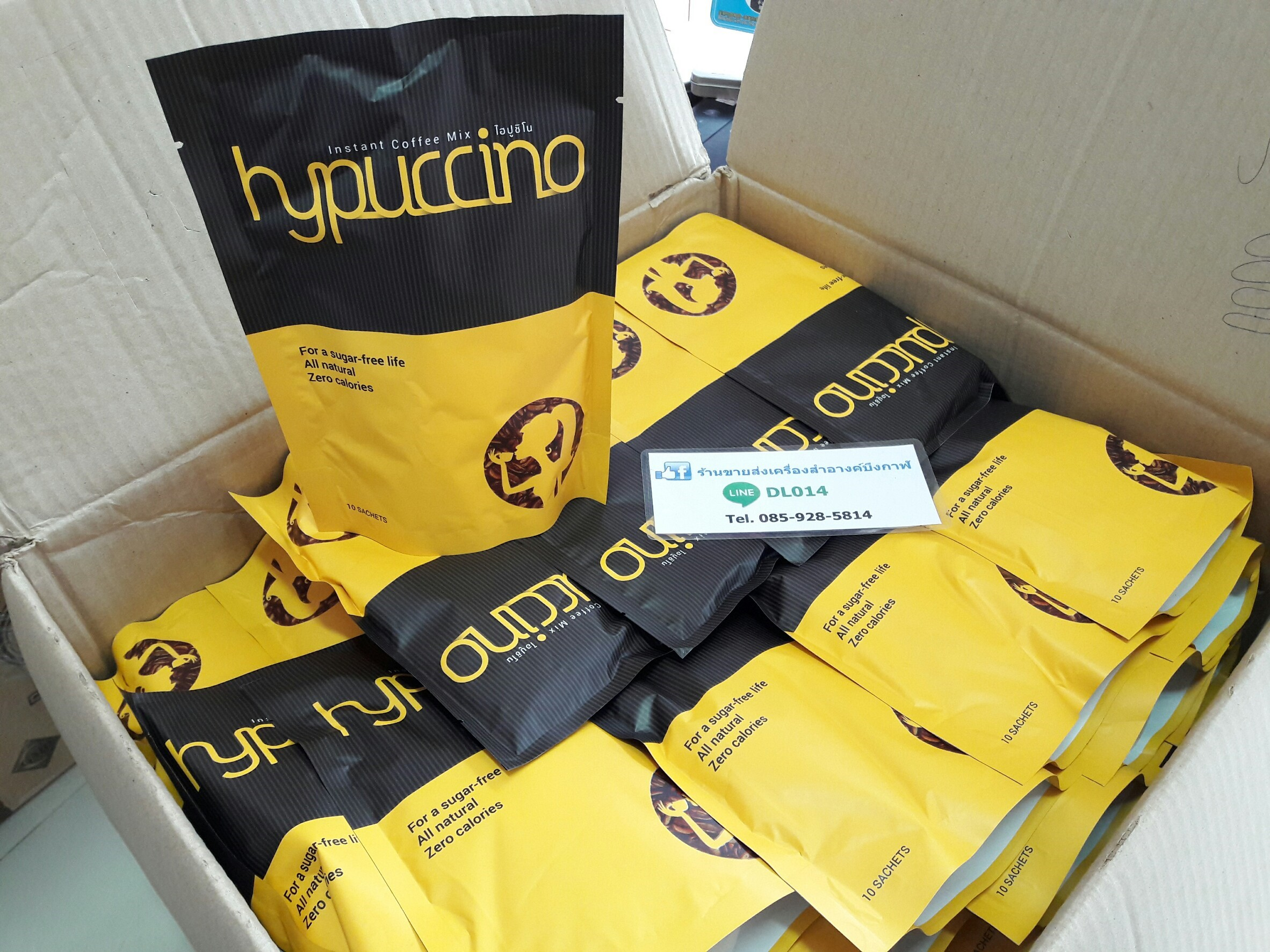 กาแฟไฮปูชิโน Hypuccino Instant Coffee Mix ลดน้ำหนัก ลดหน้าท้อง กระชับสัดส่วน