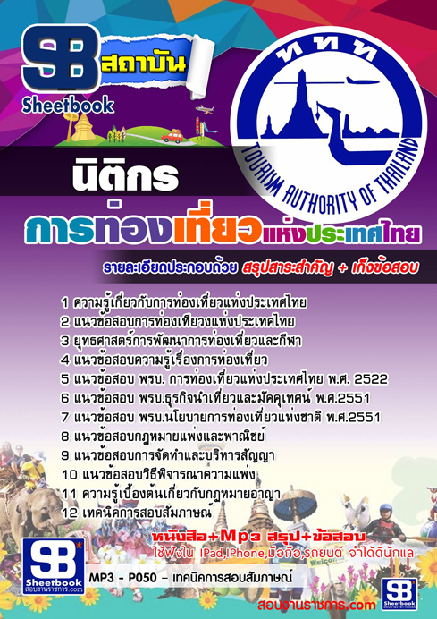 เก็งแนวข้อสอบ นิติกร การท่องเที่ยวแห่งประเทศไทย ททท.