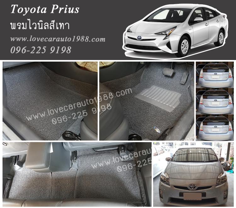 พรมดักฝุ่นไวนิล Toyota Prius สีเทา