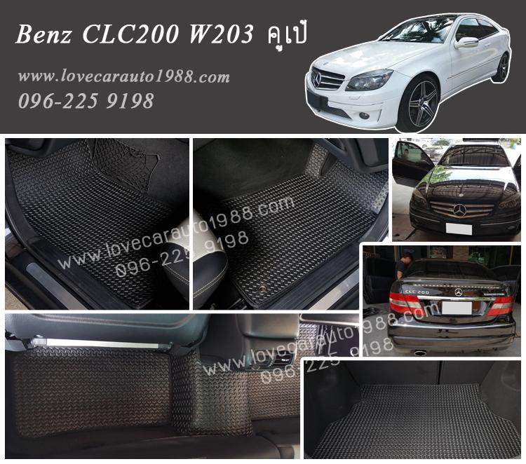 ยางปูพื้นรถยนต์ Benz CLC200 w203 คูเป้ ลายธนูสีดำ