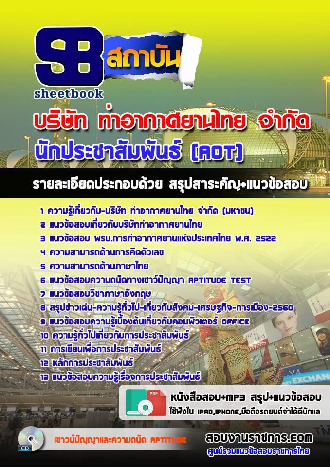 โหลดแนวข้อสอบ นักประชาสัมพันธ์ ท่าอากาศยานไทย (AOT)