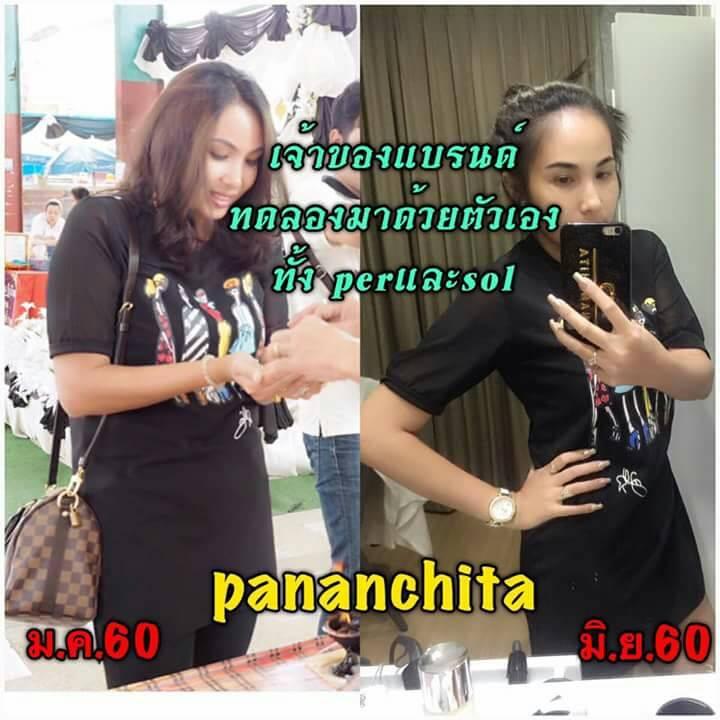 Pananchita รีวิว Pananchita ดีไหม Pananchita ดียังไง Pananchita คืออะไร Pananchita ขายอะไร