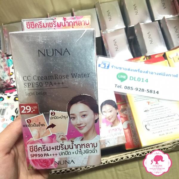 KARMART NUNA CC Cream Rose Water SPF50 PA+++ ซีซีครีม+เซรั่มน้ำดอกกุหลาบ
