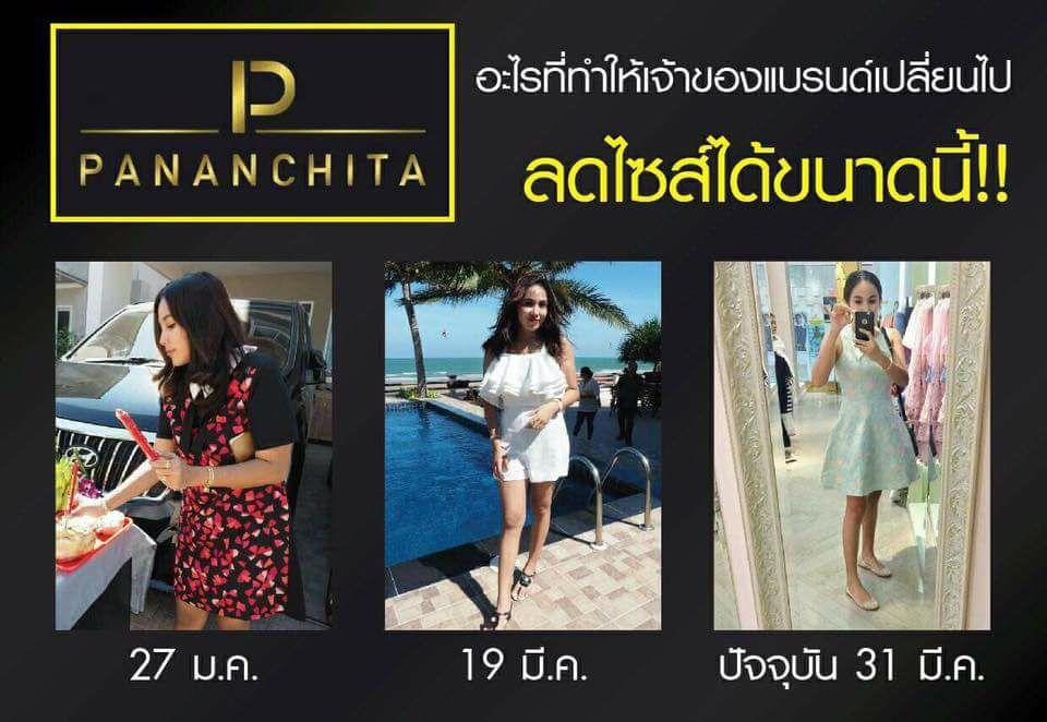 Pananchita ขายอะไร มาดูกันค่ะ ขอบคุณ Pananchita PER & SOL Thailand ค่ะ