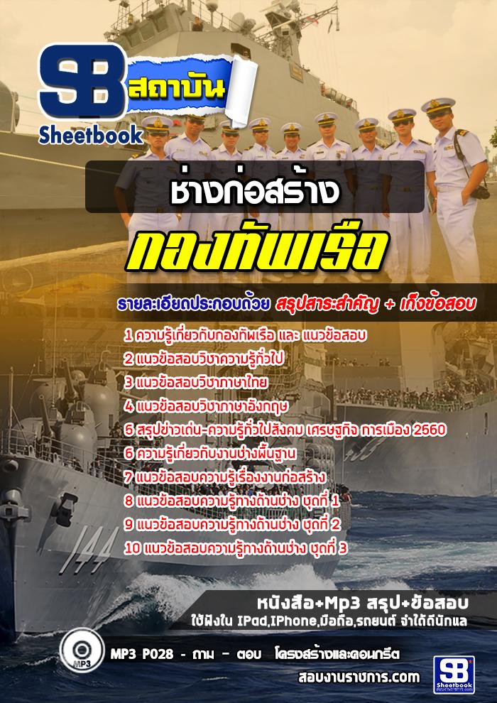 สรุปแนวข้อสอบ ช่างก่อสร้าง กองทัพเรือ