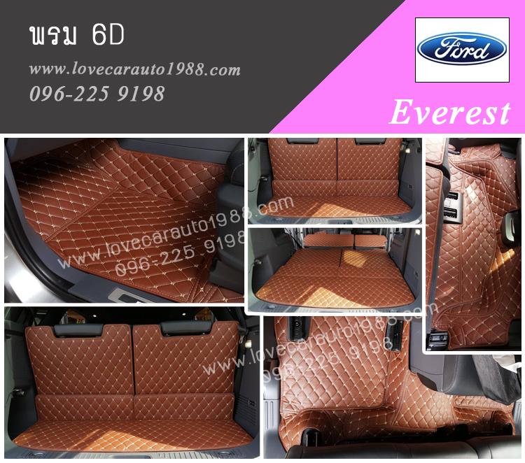 พรม 6D Ford Everest สีน้ำตาล