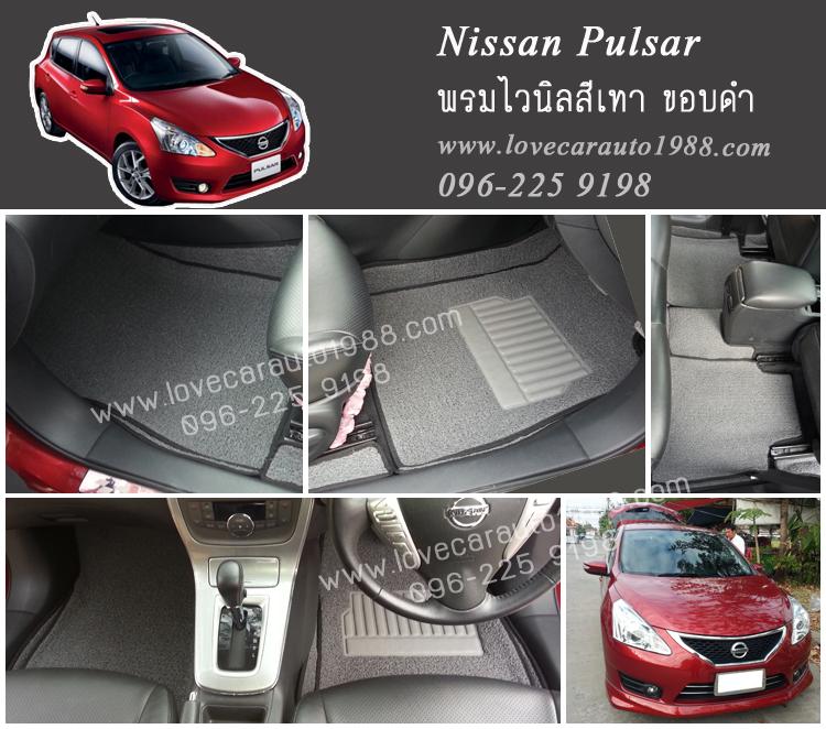 พรมปูพื้นรถยนต์ Nissan Pulsar ไวนิลสีเทา ขอบดำ