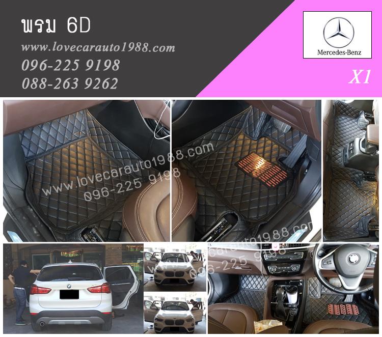 พรม6D BMW X1 สีดำ