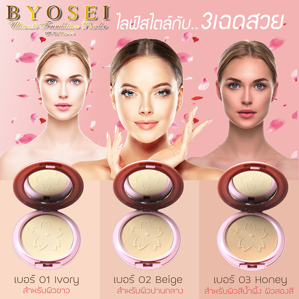 Byosei Ultimate Foundation Powder SPF30 PA+++ No.3 Honey ผิวสองสี ผิวเข้ม