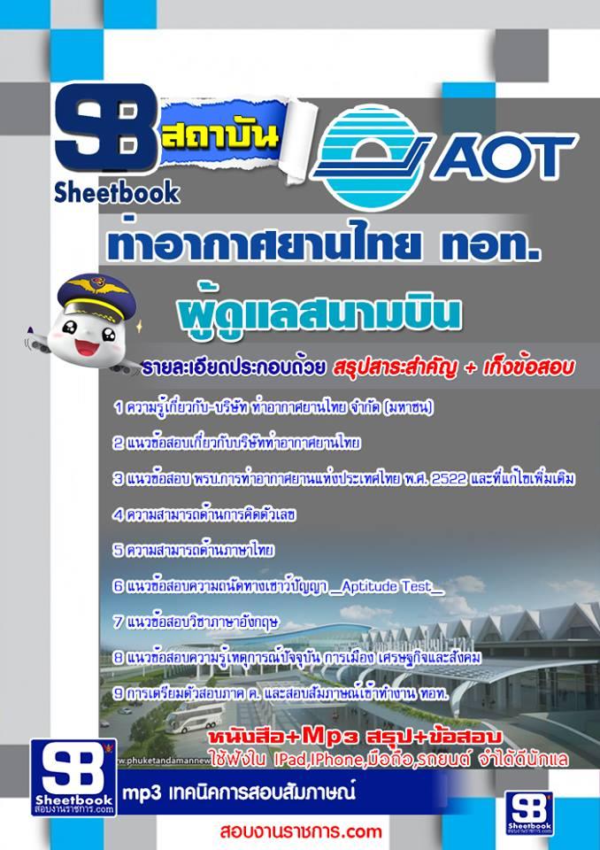 โหลดแนวข้อสอบ ผู้ดูแลสนามบิน ท่าอากาศยานไทย AOT