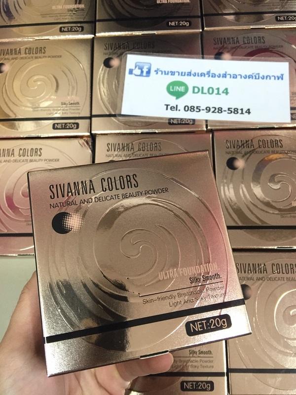 ขายส่งแป้ง sivanna HF689 colors Natural and Delicate Beauty Powder ซีเวียนา แป้งพัฟเนื้อละเอียดควบคุมความมัน