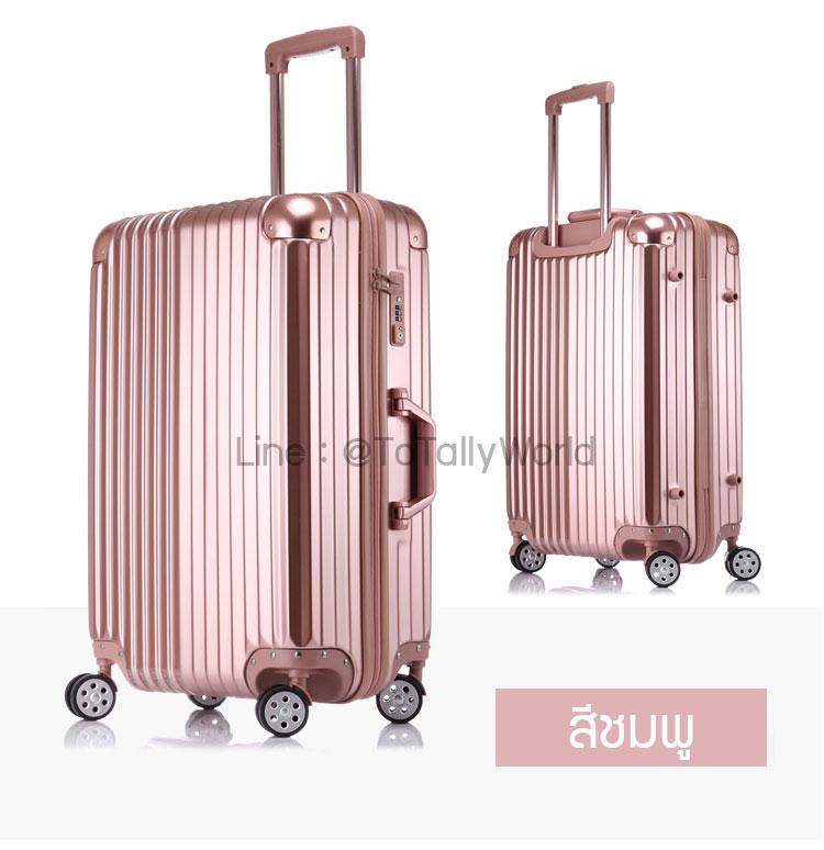 กระเป๋าเดินทาง ขนาด 26 นิ้ว - สีชมพู