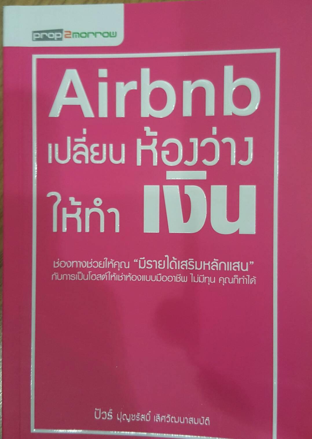 Airbnb เปลี่ยนห้องว่าให้ทำเงิน