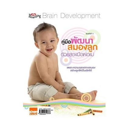 คู่มือพัฒนาสมองลูกด้วยสองมือพ่อแม่