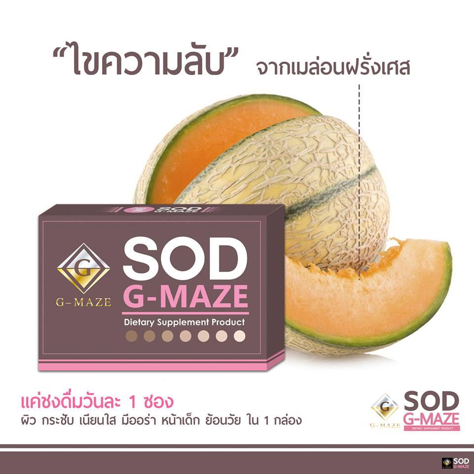 น้ำเด็ก SOD G-Maze,เอสโอดี จีเมซ