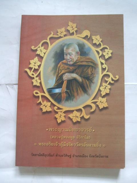 หนังสือประวัติ ปฏิปทาและพระธรรมะเทศนา พระญาณสิทธาจารย์ (หลวงปู่ทองพูล สิริกาโม)
