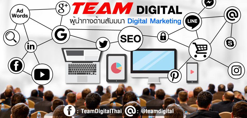 Team Digital (บริษัท ทีมดิจิทัล จำกัด)